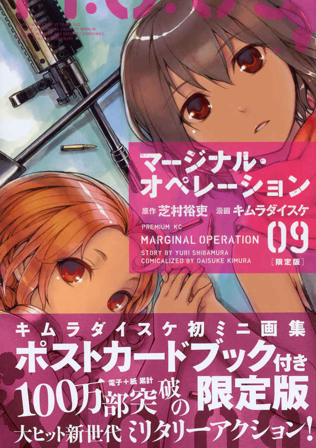 マージナル・オペレーション(9)限定版