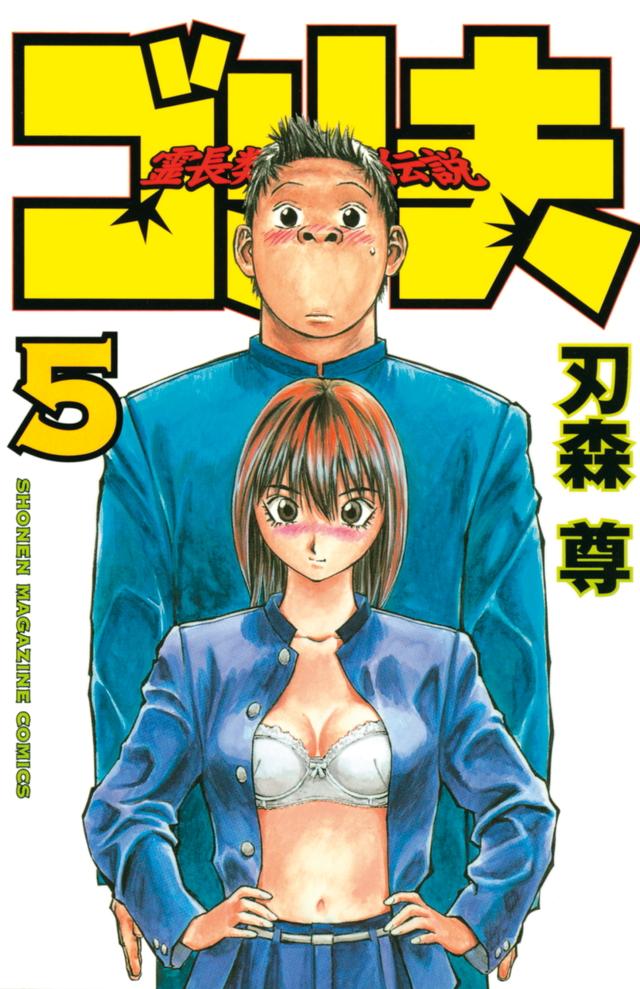 霊長類最強伝説ゴリ夫(5)