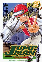 JUMP MAN(2)