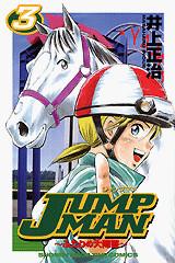 JUMP MAN(3)~ふたりの大障害~