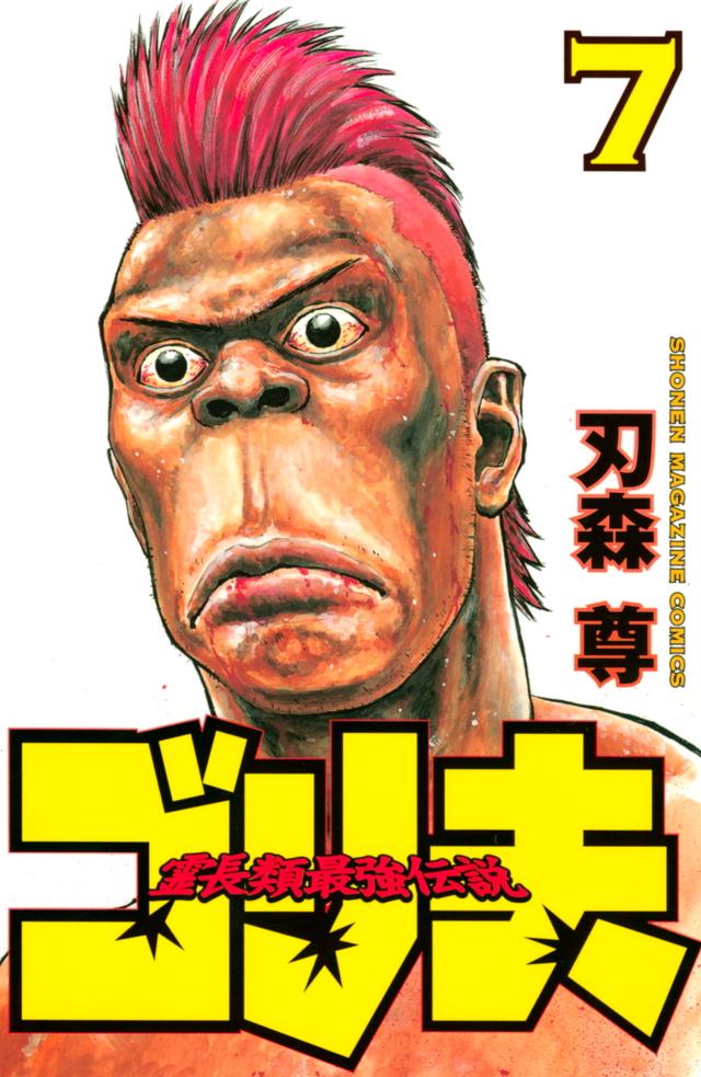 霊長類最強伝説ゴリ夫(7)