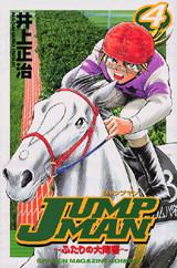 JUMP MAN~ふたりの大障害~(4)