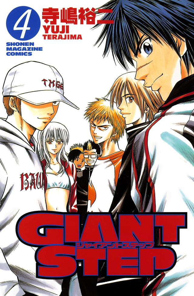 GIANT STEP(4)<完>
