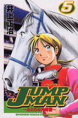 JUMP MAN~ふたりの大障害~(5)<完>