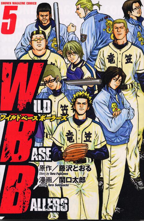 WILD BASEBALLERS(5)