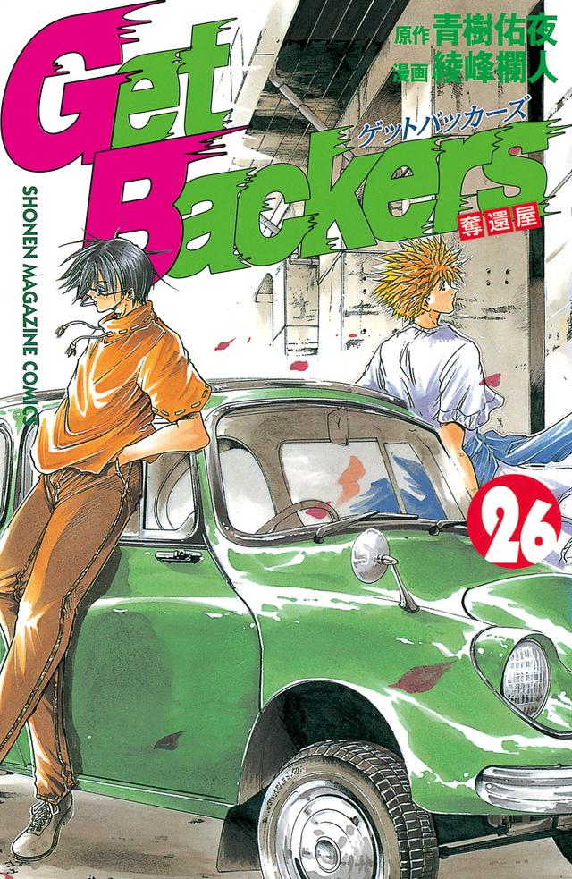 Get Backers奪還屋(26)