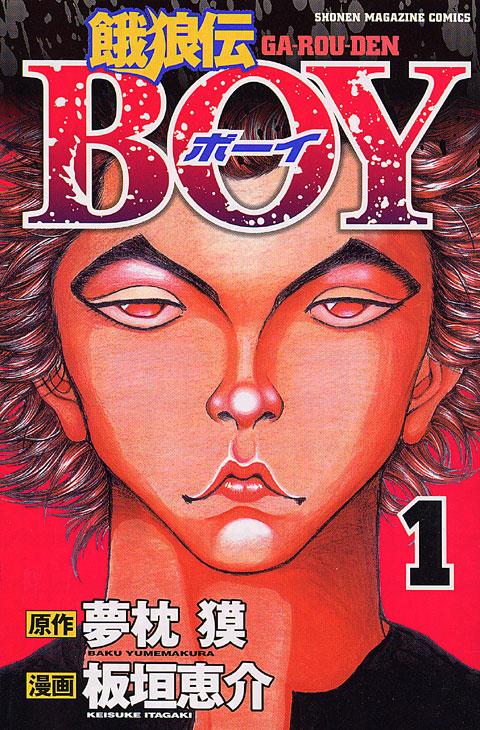 餓狼伝BOY(1)