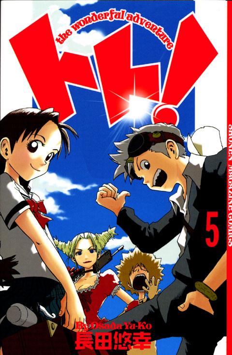 トト!(5) the wonderful adventure <完>