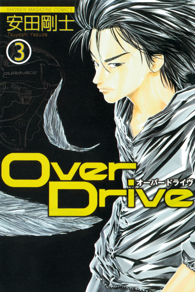 OverDrive(3)