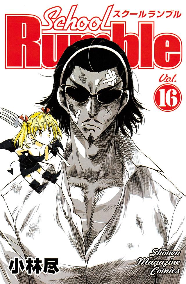 School Rumble(16)