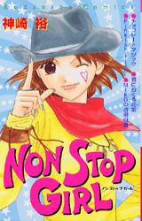 NON STOP GIRL