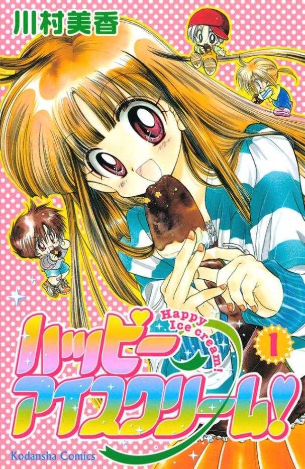 ハッピーアイスクリーム!(1)