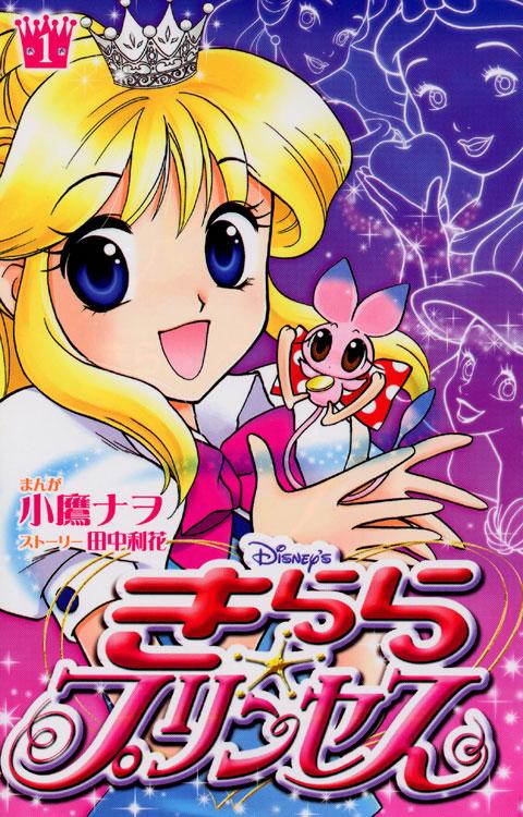 Disney's きらら☆プリンセス(1)