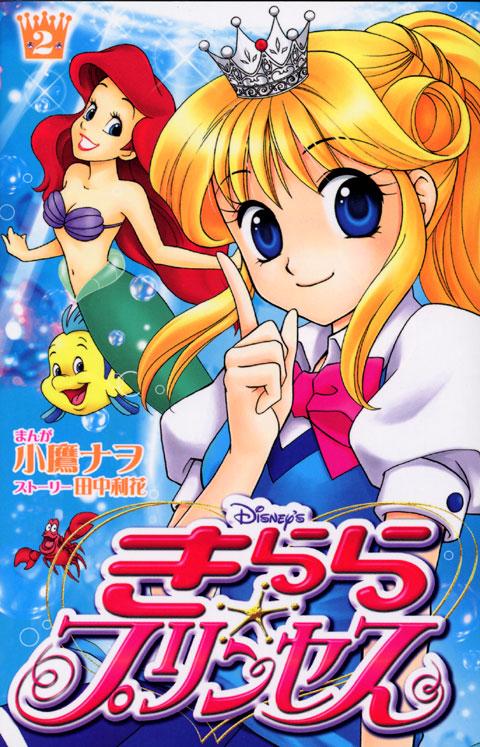 Disney's きらら☆プリンセス(2)