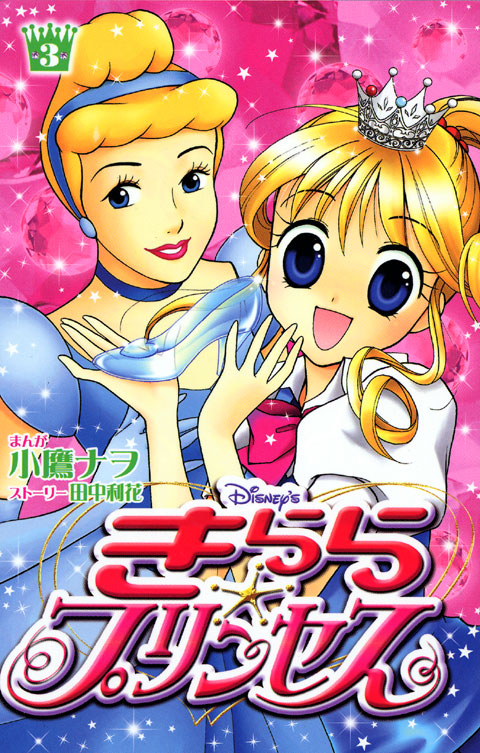 Disney's きらら☆プリンセス(3)