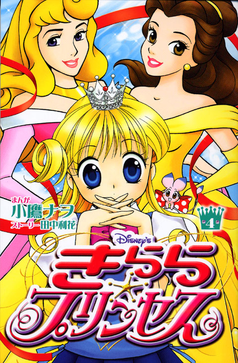 Disney's きらら☆プリンセス(4)