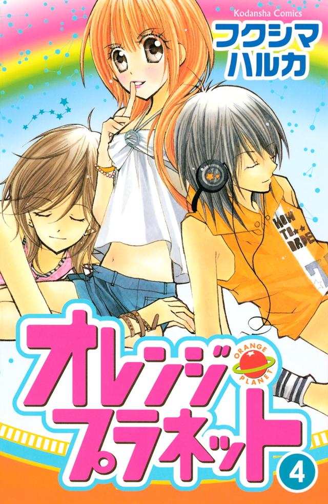オレンジ・プラネット(4)