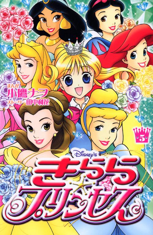 Disney's きらら☆プリンセス(5) <完>