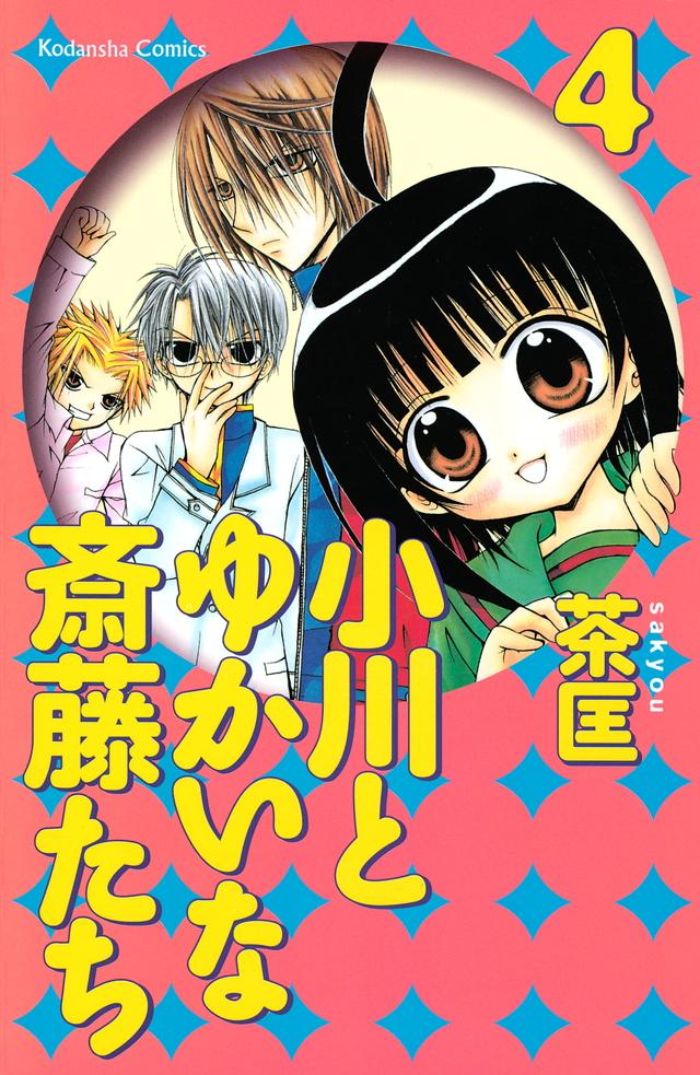 小川とゆかいな斎藤たち(4)