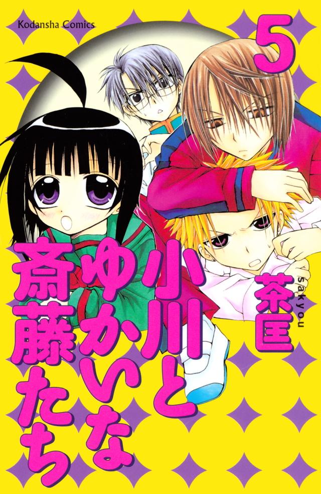 小川とゆかいな斎藤たち(5)