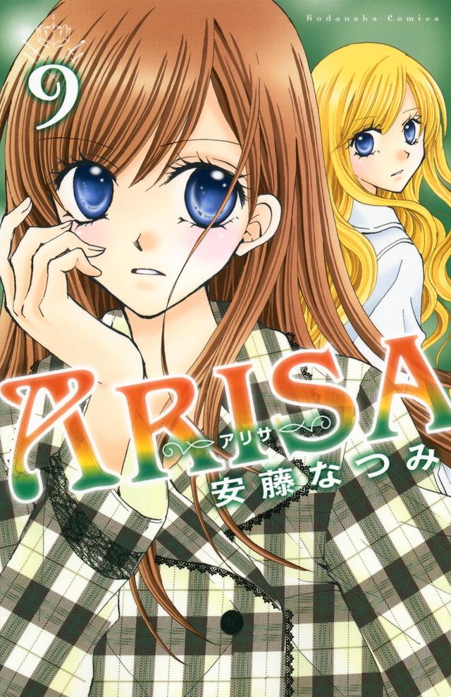 ARISA(9)