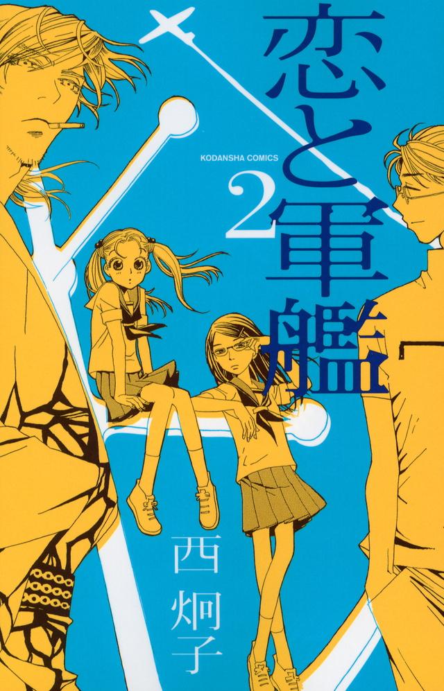 恋と軍艦(2)