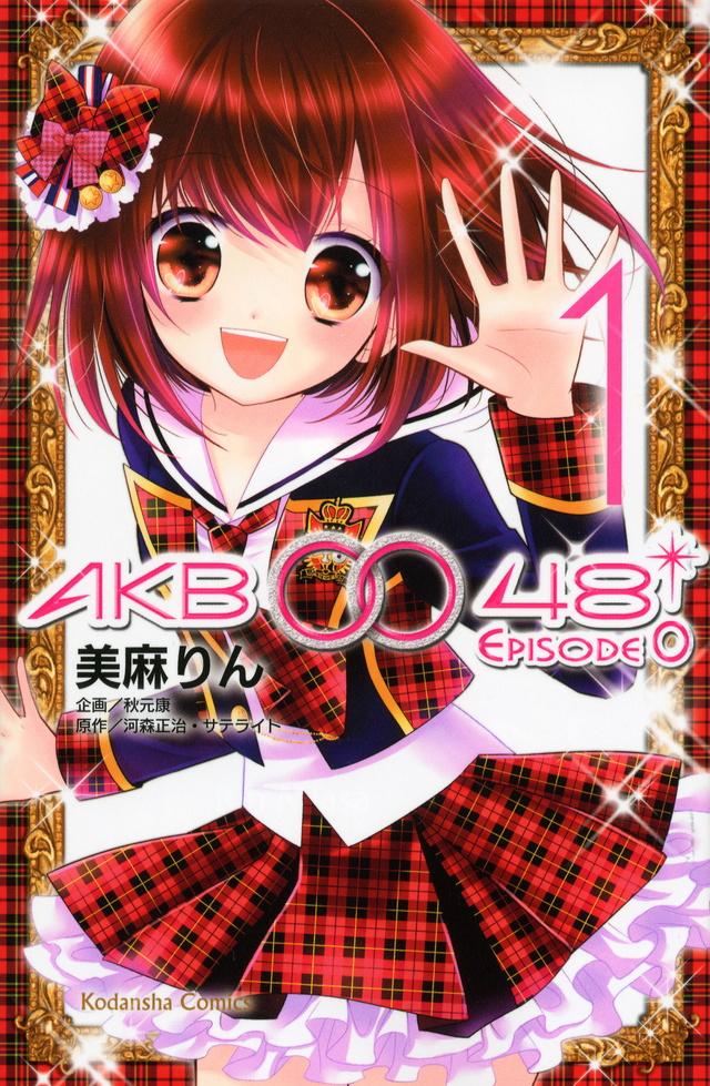 AKB0048 EPISODE0(1)