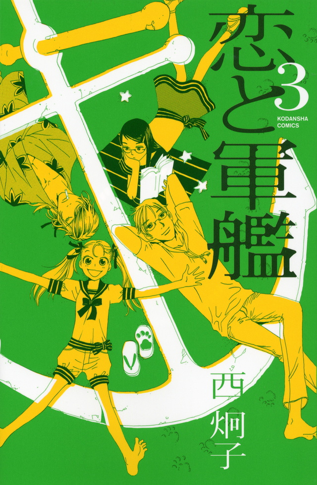 恋と軍艦(3)