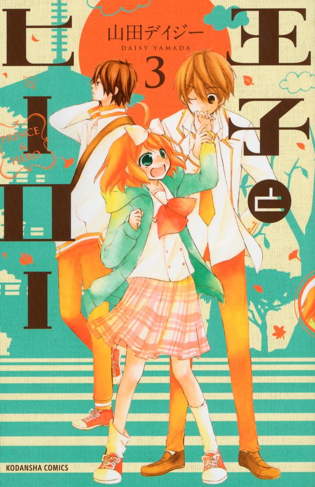 王子とヒーロー(3)