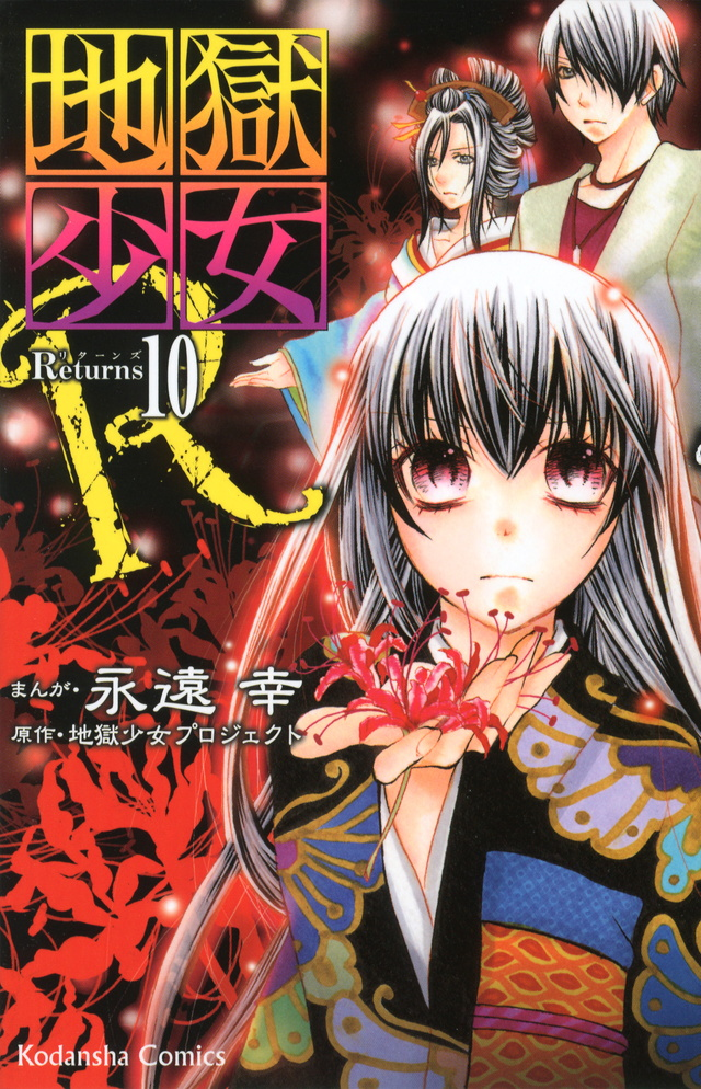 地獄少女R(10)