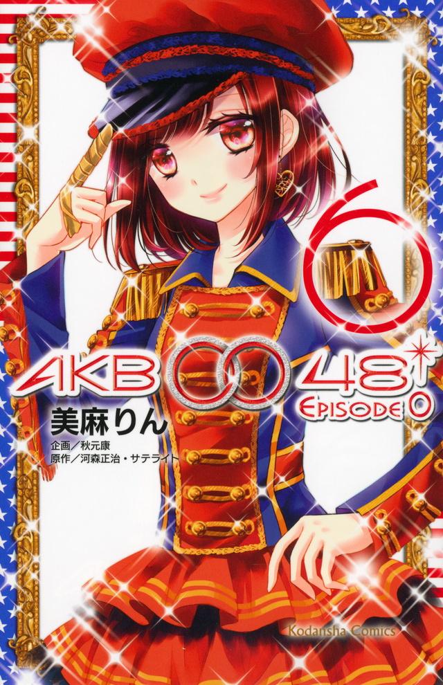 AKB0048 EPISODE0(6)