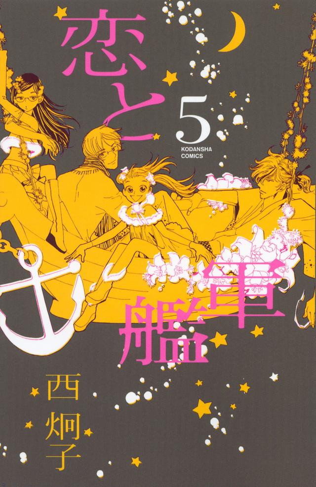 恋と軍艦(5)