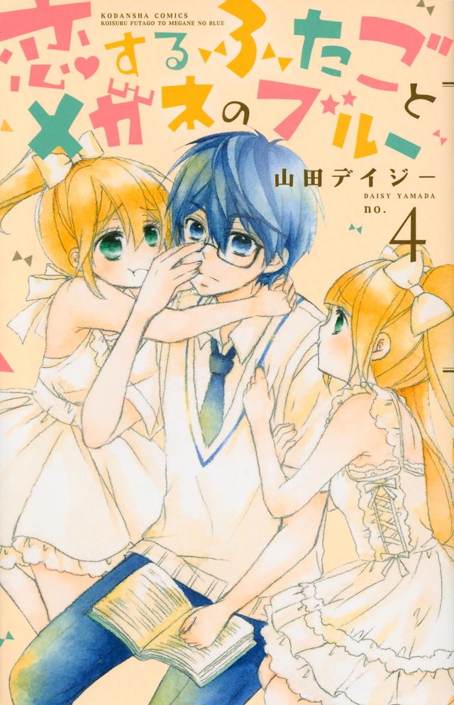 恋するふたごとメガネのブルー(4)