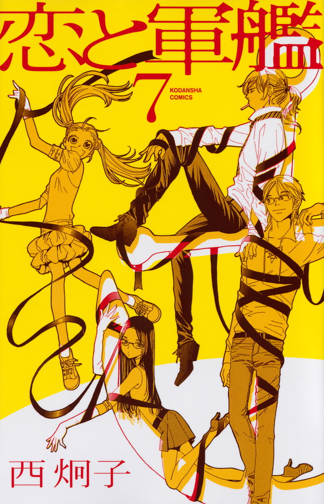 恋と軍艦(7)