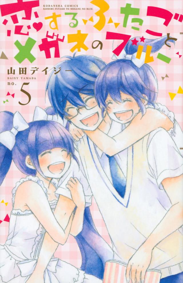 恋するふたごとメガネのブルー(5)<完>