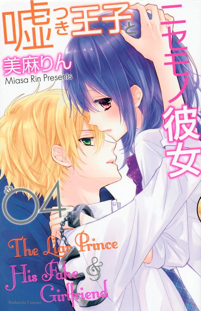 嘘つき王子とニセモノ彼女(4)