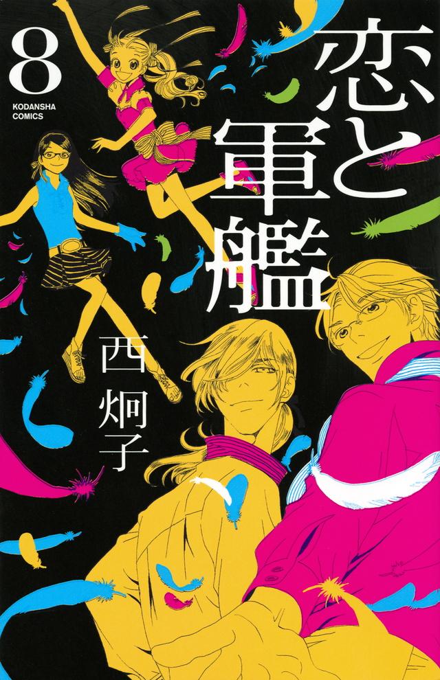 恋と軍艦(8)<完>