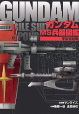 MS兵器図鑑-宇宙世紀編-