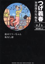 つげ義春初期傑作短編集(1)[雑誌編 上]