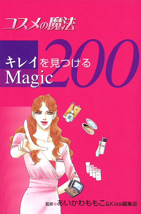 コスメの魔法 キレイを見つけるMagic200
