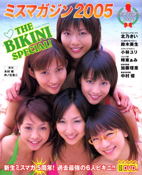ミスマガジン2005 THE BIKINI SPECIAL!