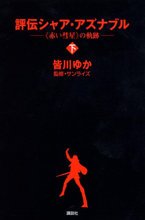 評伝シャア・アズナブル 《赤い彗星》の軌跡(下)
