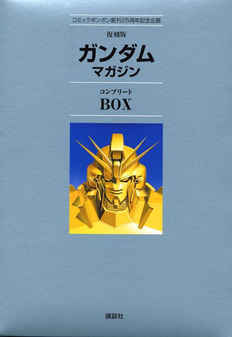 復刻版 ガンダムマガジンコンプリートBOX