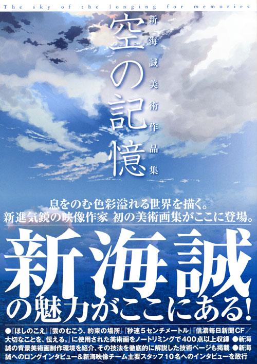 新海誠美術作品集 空の記憶 ~The sky of the longing for memories~