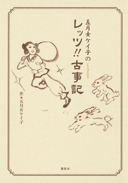 五月女ケイ子のレッツ!! 古事記