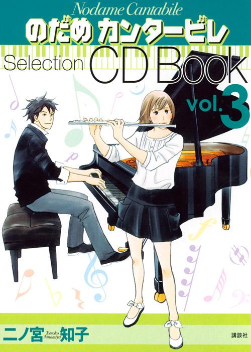 のだめカンタービレSelection CD Book vol.3