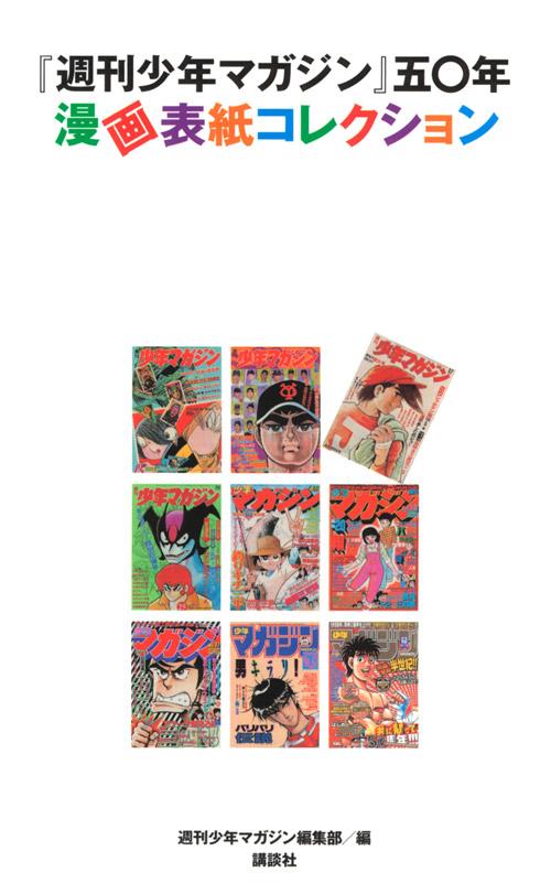 『週刊少年マガジン』五〇年 漫画表紙コレクション