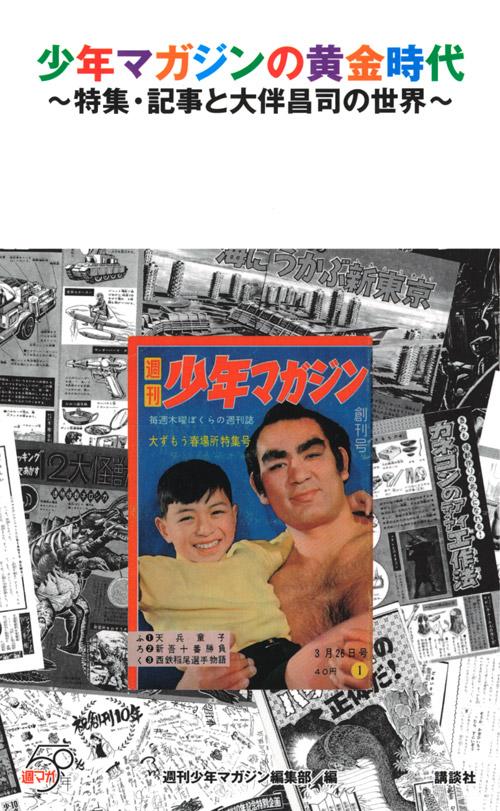 少年マガジンの黄金時代~特集・記事と大伴昌司の世界~