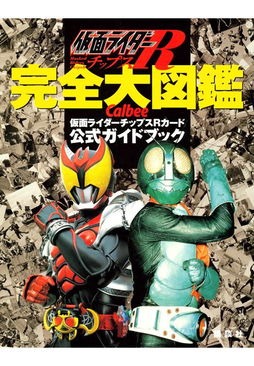 仮面ライダーチップスR 完全大図鑑 カルビー仮面ライダーチップスRカード公式ガイドブック