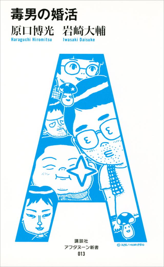 アフタヌーン新書 013 毒男の婚活